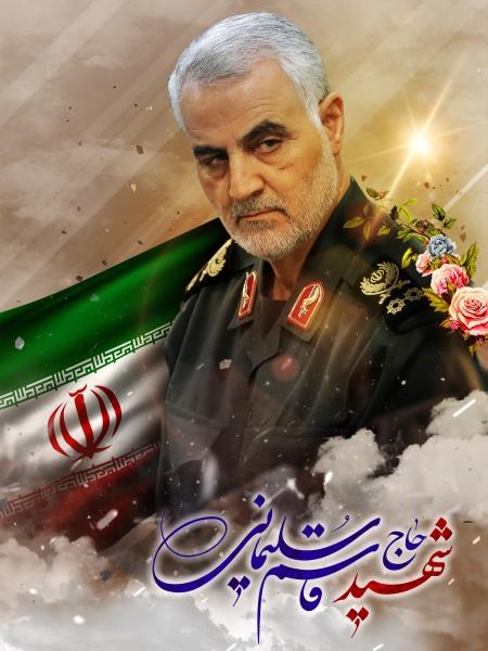 Image result for سردار شهید حاج قاسم سلیمانی