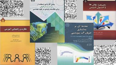 انتشار چهار عنوان کتاب توسط انتشارات دانشگاه بیرجند