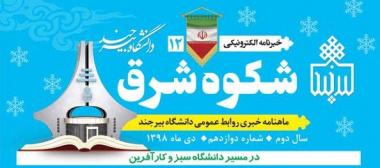 دهمین شماره ماهنامه الکترونیکی دانشگاه بیرجند(شکوه شرق)- شهریور 1398